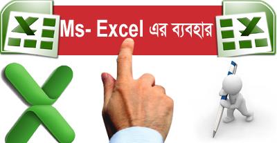 MicroSoft Office Excel শিখতে নিয়ে নিন ১টি বই
