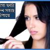 চুলের আগা ফাটা রোধ করুন সহজ ৫টি উপায়ে